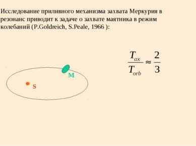 Исследование приливного механизма захвата Меркурия в резонанс приводит к зада...