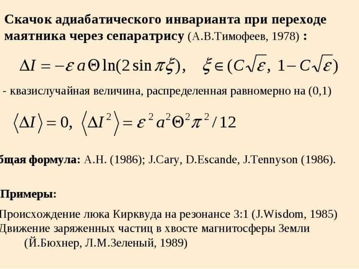 Скачок адиабатического инварианта при переходе маятника через сепаратрису (А....