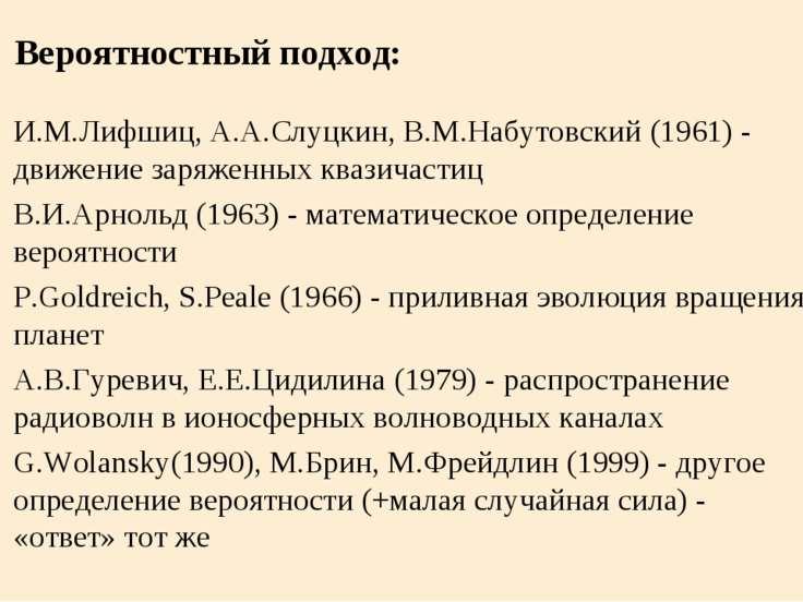 Вероятностный подход: И.М.Лифшиц, А.А.Слуцкин, В.М.Набутовский (1961) - движе...