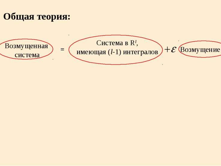Общая теория: Возмущенная система = Система в Rl, имеющая (l-1) интегралов Во...