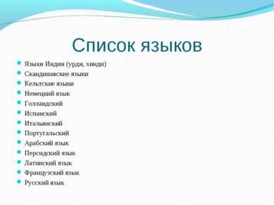 Список языков Языки Индии (урди, хинди) Скандинавские языки Кельтские языки Н...