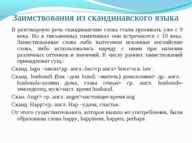 Заимствования из скандинавского языка В разговорную речь скандинавские слова ...