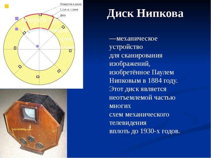 Диск Нипкова —механическое устройство для сканирования изображений, изобретён...