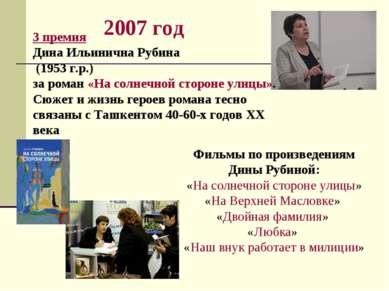 2007 год 3 премия Дина Ильинична Рубина (1953 г.р.) за роман «На солнечной ст...