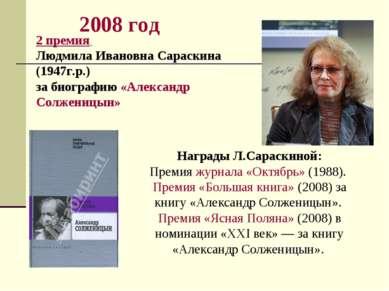 2008 год 2 премия Людмила Ивановна Сараскина (1947г.р.) за биографию «Алексан...