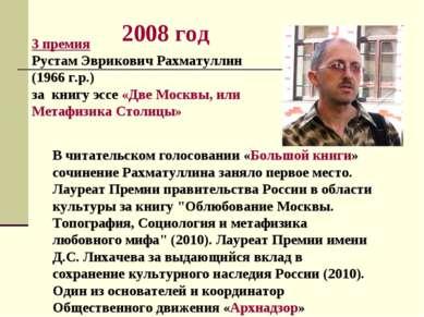 2008 год 3 премия Рустам Эврикович Рахматуллин (1966 г.р.) за книгу эссе «Две...