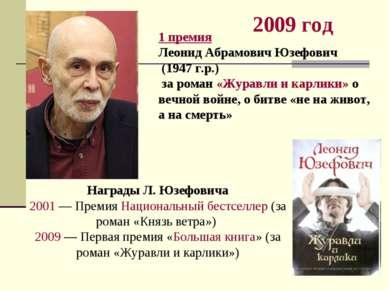 2009 год 1 премия Леонид Абрамович Юзефович (1947 г.р.) за роман «Журавли и к...