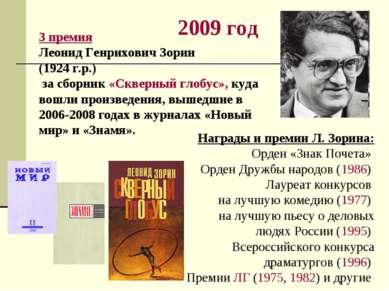 2009 год 3 премия Леонид Генрихович Зорин (1924 г.р.) за сборник «Скверный гл...