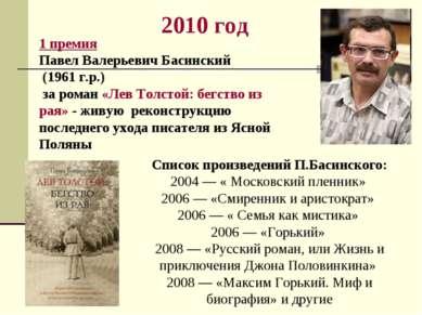 2010 год 1 премия Павел Валерьевич Басинский (1961 г.р.) за роман «Лев Толсто...