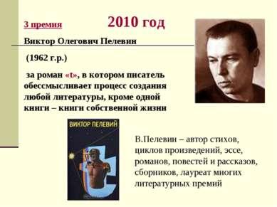 2010 год 3 премия Виктор Олегович Пелевин (1962 г.р.) за роман «t», в котором...