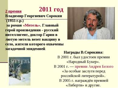 2011 год 2 премия Владимир Георгиевич Сорокин (1955 г.р.) за роман «Метель». ...