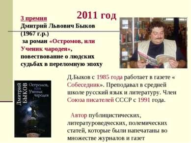 2011 год 3 премия Дмитрий Львович Быков (1967 г.р.) за роман «Остромов, или У...