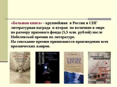 «Большая книга» - крупнейшая в России и СНГ литературная награда и вторая по ...