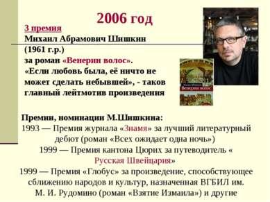 2006 год 3 премия Михаил Абрамович Шишкин (1961 г.р.) за роман «Венерин волос...