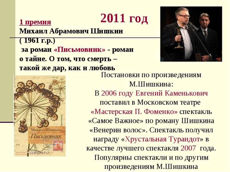 2011 год 1 премия Михаил Абрамович Шишкин ( 1961 г.р.) за роман «Письмовник» ...