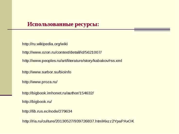 Использованные ресурсы: http://www.surbor.su/bioinfo http://www.proza.ru/ htt...