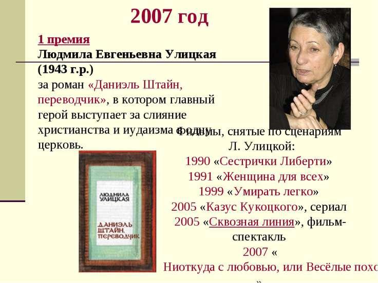 2007 год 1 премия Людмила Евгеньевна Улицкая (1943 г.р.) за роман «Даниэль Шт...