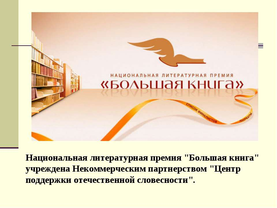 """Национальная литературная премия """"Большая книга"""" учреждена Некоммерческим пар..."""