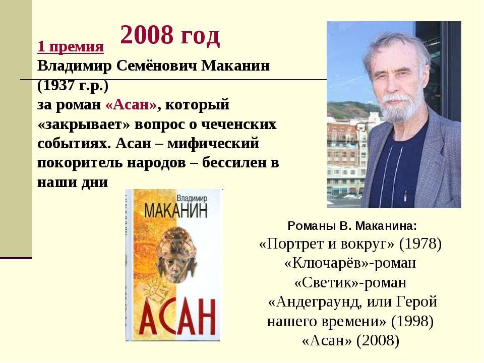 2008 год 1 премия Владимир Семёнович Маканин (1937 г.р.) за роман «Асан», кот...