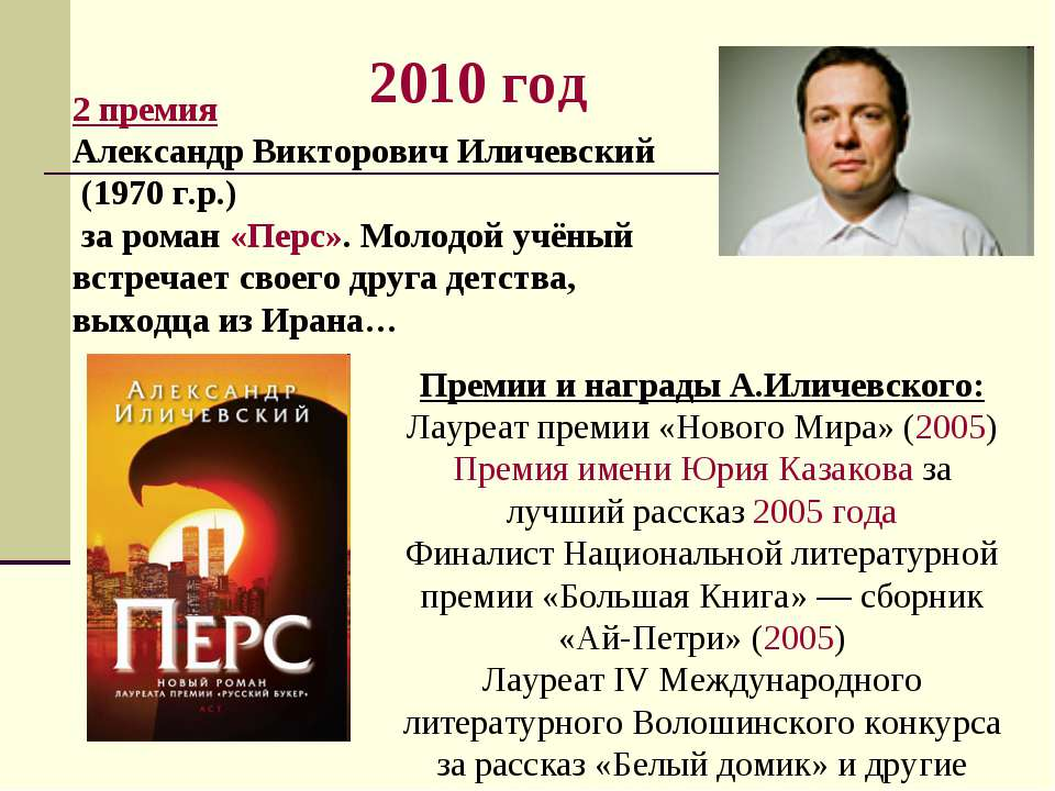 2 премия Александр Викторович Иличевский (1970 г.р.) за роман «Перс». Молодой...