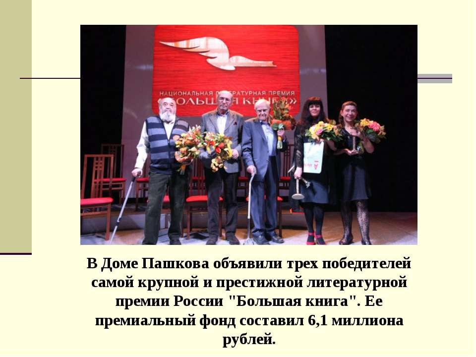 В Доме Пашкова объявили трех победителей самой крупной и престижной литератур...