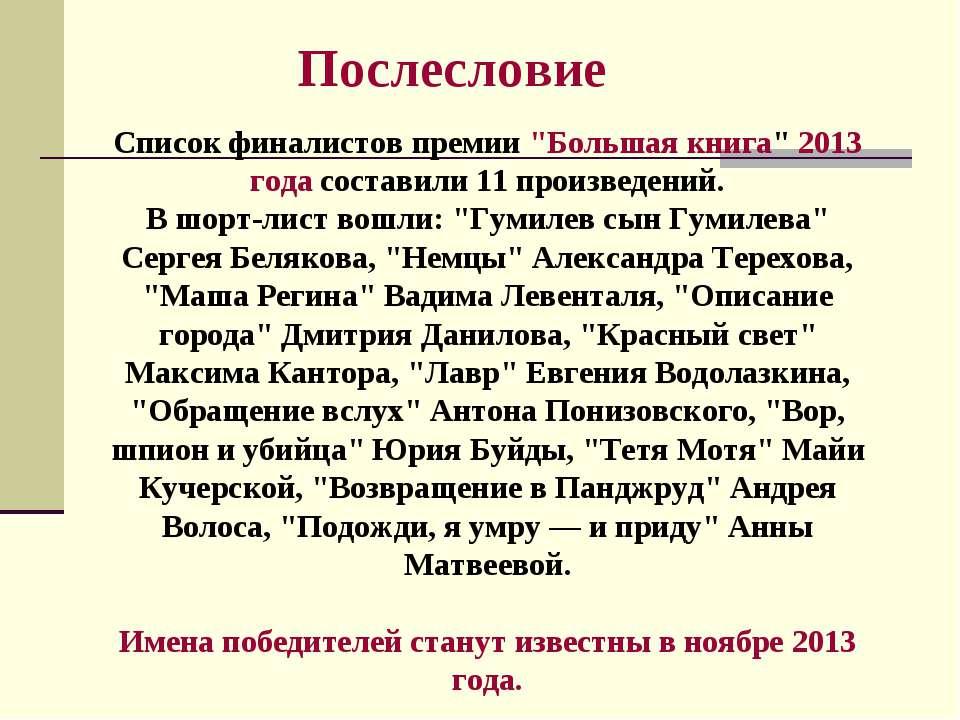 """Послесловие Список финалистов премии """"Большая книга"""" 2013 года составили 11 п..."""