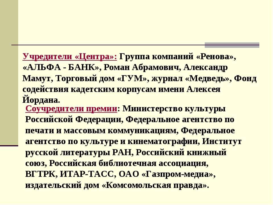 Соучредители премии: Министерство культуры Российской Федерации, Федеральное ...