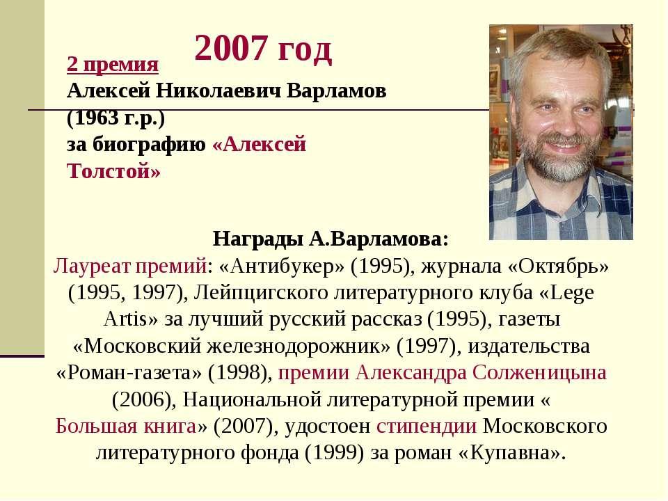 2007 год 2 премия Алексей Николаевич Варламов (1963 г.р.) за биографию «Алекс...