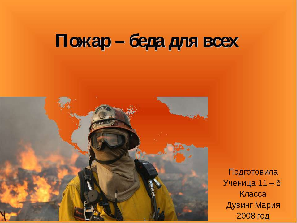 Пожар – беда для всех Подготовила Ученица 11 – б Класса Дувинг Мария 2008 год