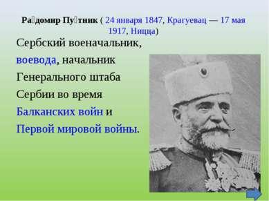 Ра домир Пу тник(24 января1847,Крагуевац—17 мая1917,Ницца) Сербский...