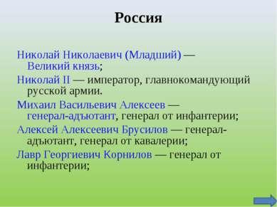 Россия Николай Николаевич (Младший) — Великий князь; Николай II — император, ...