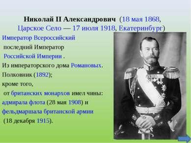 Николай II Александрович(18мая1868,Царское Село—17 июля1918,Екатерин...