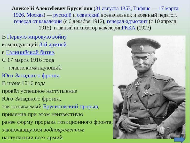Алексе й Алексе евич Бруси лов(31августа1853,Тифлис—17 марта1926,Моск...