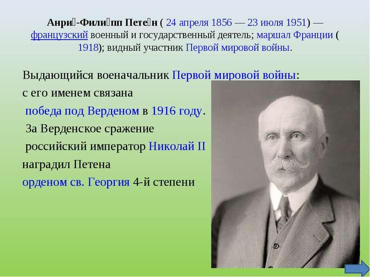 Анри -Фили пп Пете н(24 апреля1856—23 июля1951)—французскийвоенный и ...