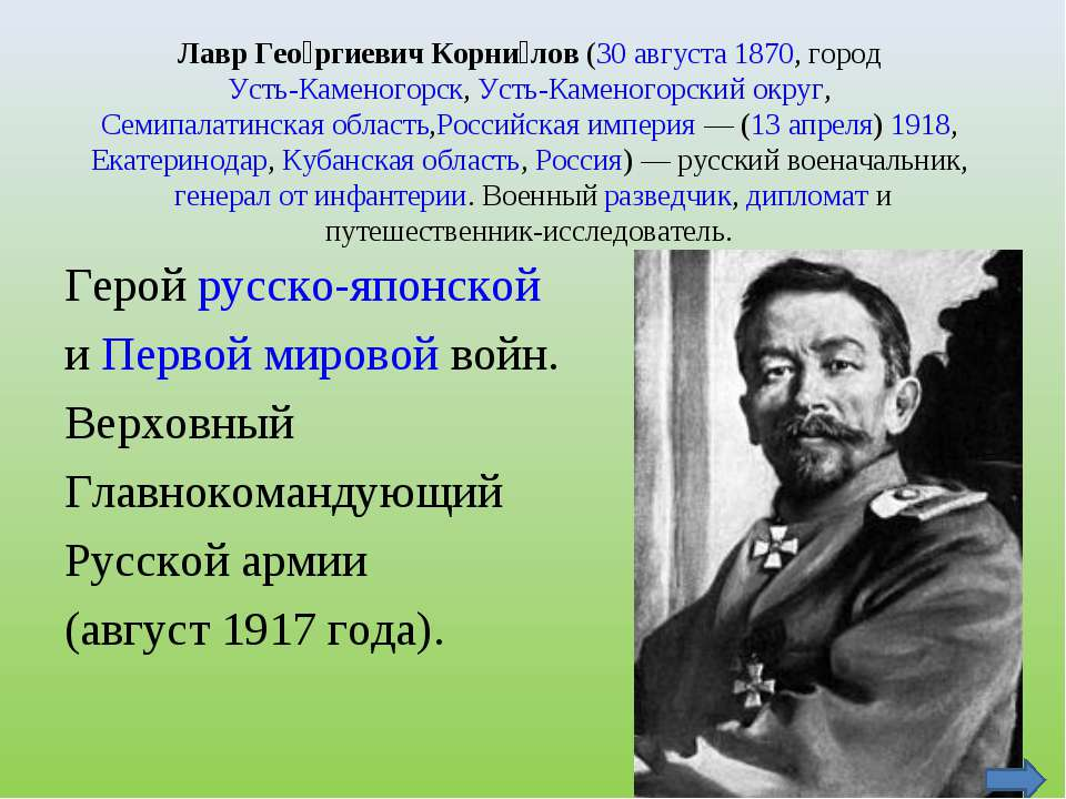 Лавр Гео ргиевич Корни лов(30августа1870, городУсть-Каменогорск,Усть-Кам...