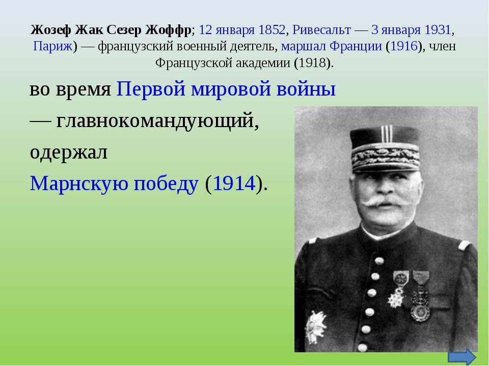 Жозеф Жак Сезер Жоффр; 12 января 1852, Ривесальт — 3 января 1931, Париж)— фр...