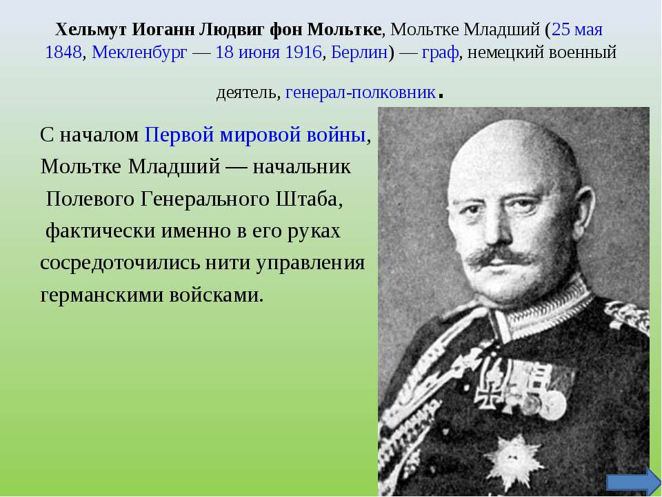 Хельмут Иоганн Людвиг фон Мольтке, Мольтке Младший (25 мая 1848, Мекленбург—...