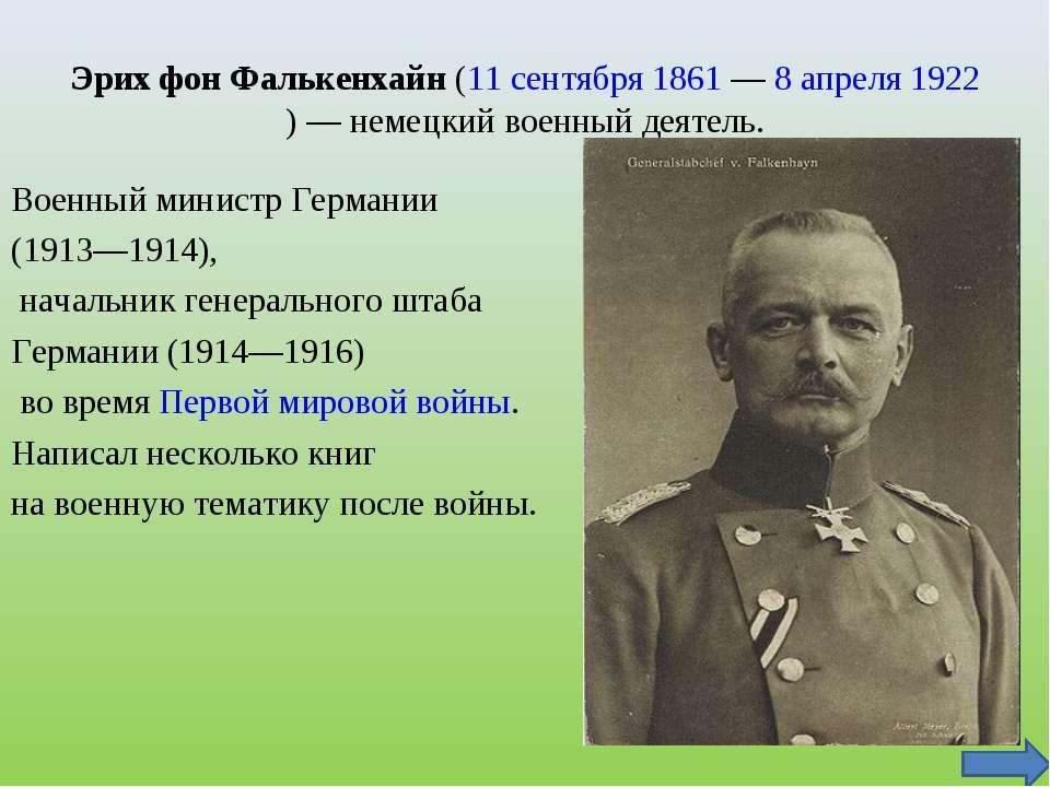 Эрих фон Фалькенхайн (11сентября 1861— 8 апреля 1922)— немецкий военный де...