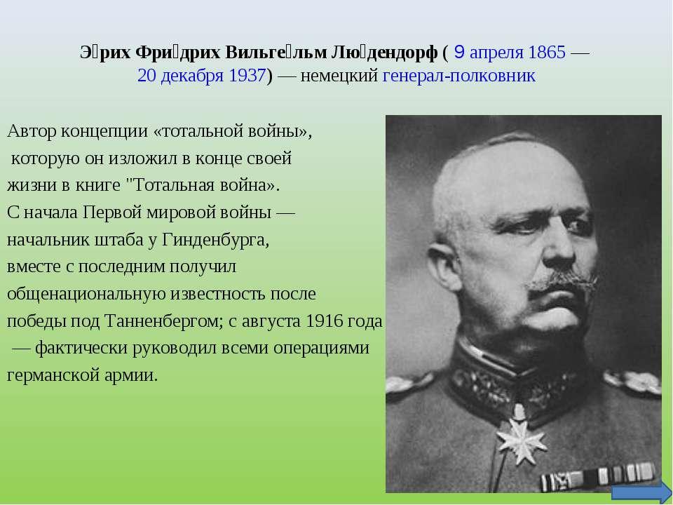 Э рих Фри дрих Вильге льм Лю дендорф ( 9 апреля 1865— 20 декабря 1937)— нем...