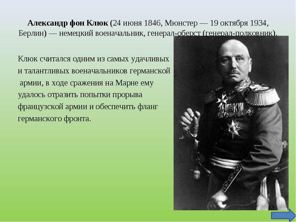 Александр фон Клюк (24июня 1846, Мюнстер— 19 октября 1934, Берлин)— немецк...