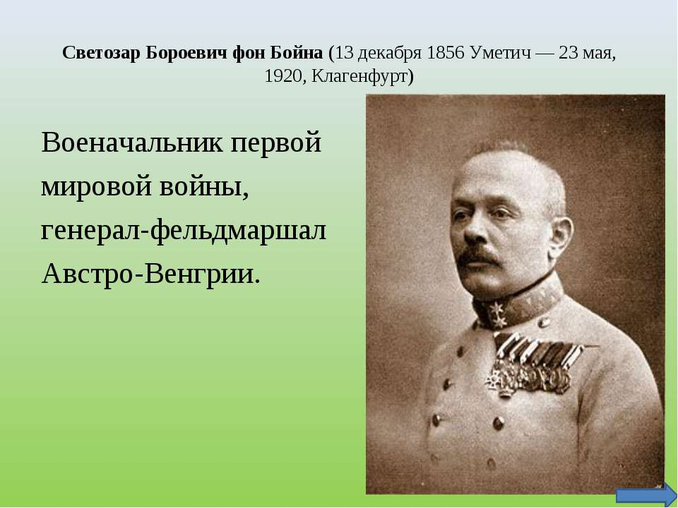 Светозар Бороевич фон Бойна (13 декабря 1856 Уметич— 23 мая, 1920, Клагенфур...