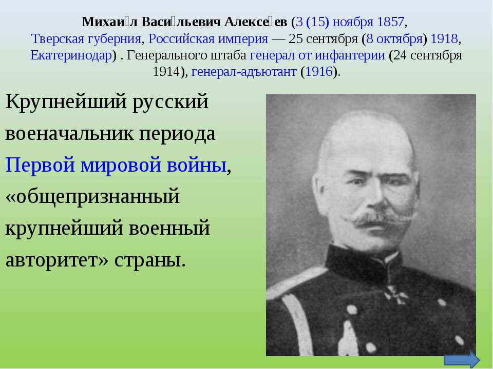 Михаи л Васи льевич Алексе ев(3(15)ноября1857,Тверская губерния,Российс...