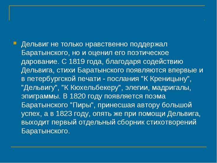 Дельвиг не только нравственно поддержал Баратынского, но и оценил его поэтиче...