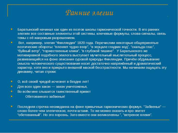 Ранние элегии Баратынский начинал как один из поэтов школы гармонической точн...