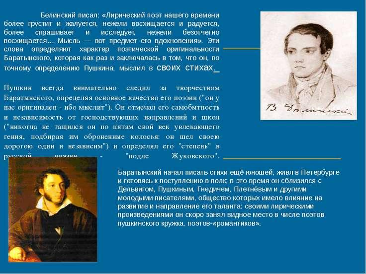 Белинский писал: «Лирический поэт нашего времени более грустит и жалуется, не...