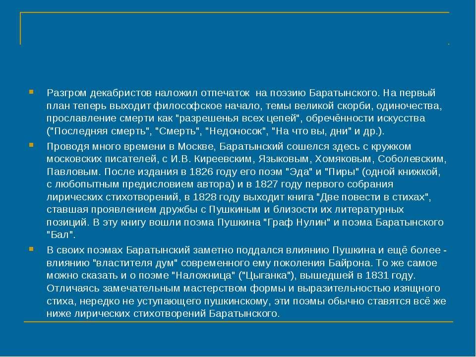 Разгром декабристов наложил отпечаток на поэзию Баратынского. На первый план ...