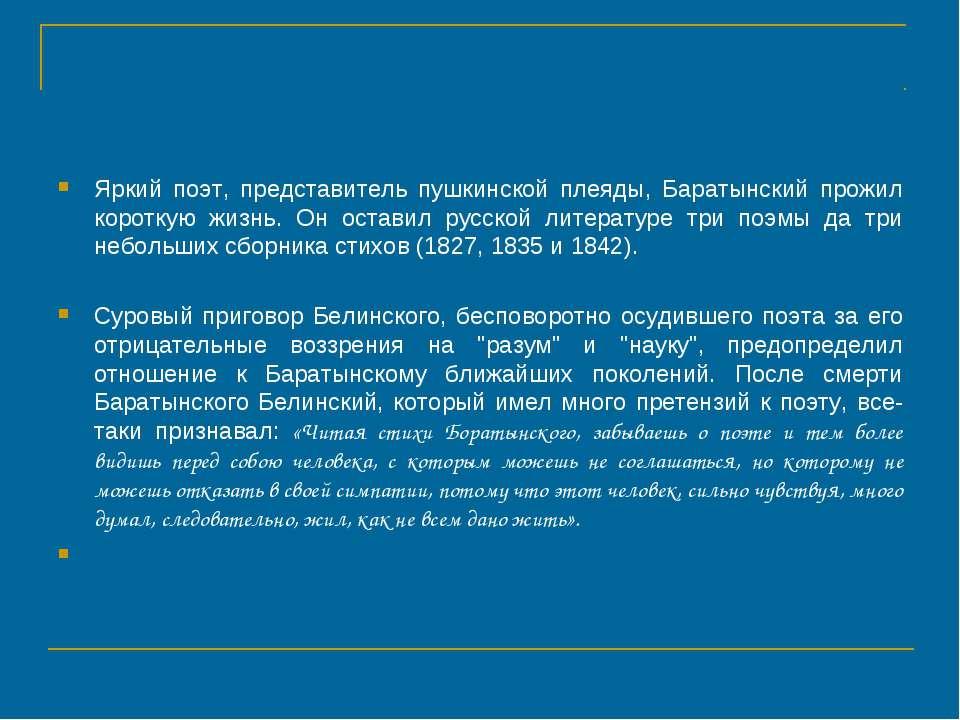 Яркий поэт, представитель пушкинской плеяды, Баратынский прожил короткую жизн...
