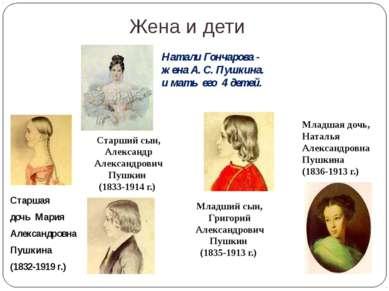 Жена и дети Старшая дочь Мария Александровна Пушкина (1832-1919 г.) Старший с...