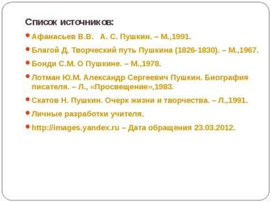 Список источников: Афанасьев В.В. А. С. Пушкин. – М.,1991. Благой Д. Творческ...