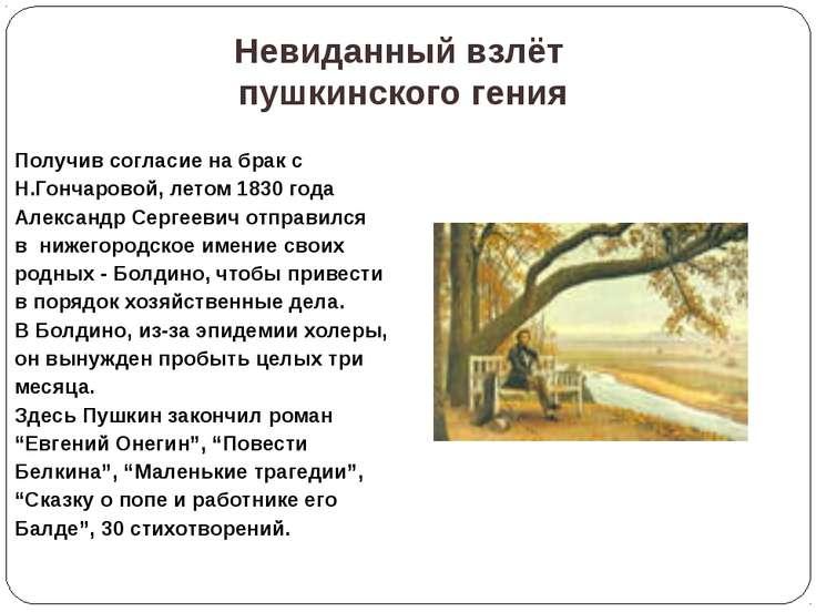 Получив согласие на брак с Н.Гончаровой, летом 1830 года Александр Сергеевич ...